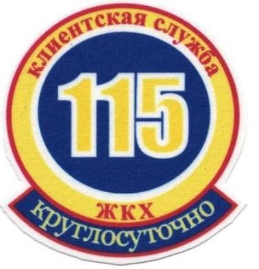 СЕРВИС 115
